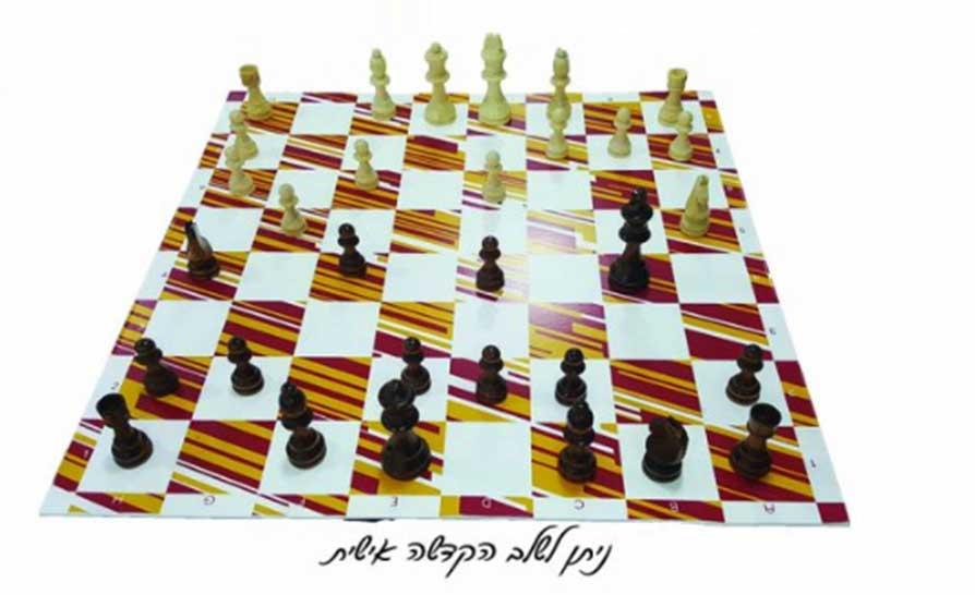 לוח שחמט ממותג